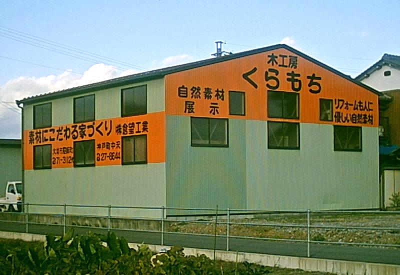 神戸営業所外観
